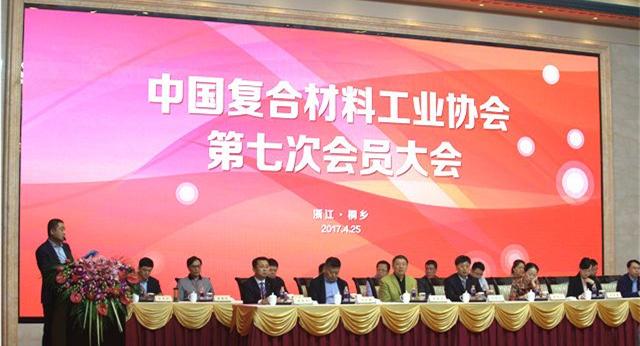 董事长吴永太当选中国复合材料工业协会会长.jpg