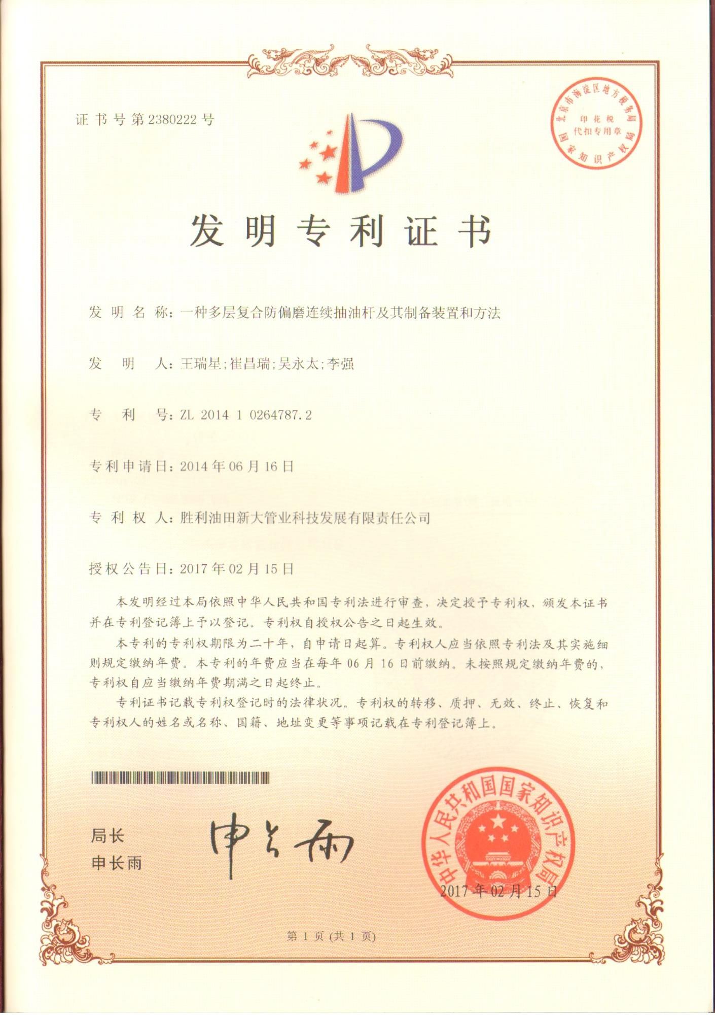 我公司获得一项发明专利证书.jpg